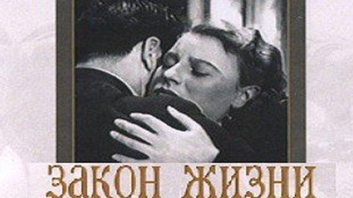 ЗАКОН ЖИЗНИ (драма) 1940 г
