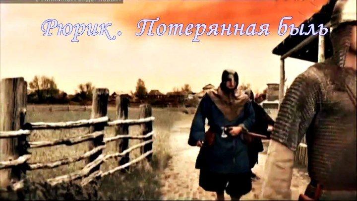 Фильм Михаила Задорнова «Рюрик. Потерянная быль» (2012)