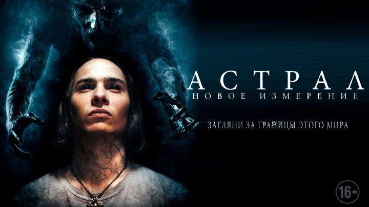Астрал: Новое измерение — Русский трейлер (2019)