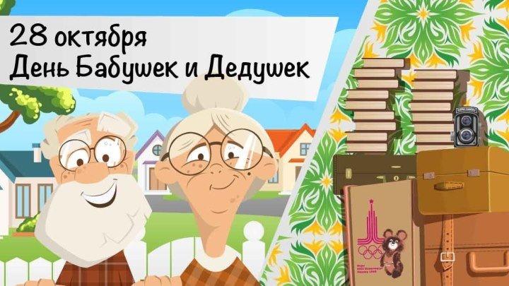 Наши бабушки и дедушки во всем лучшие