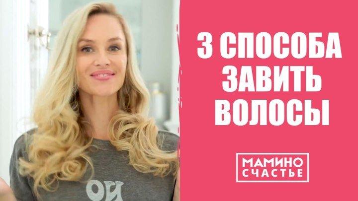 3 способа завить волосы
