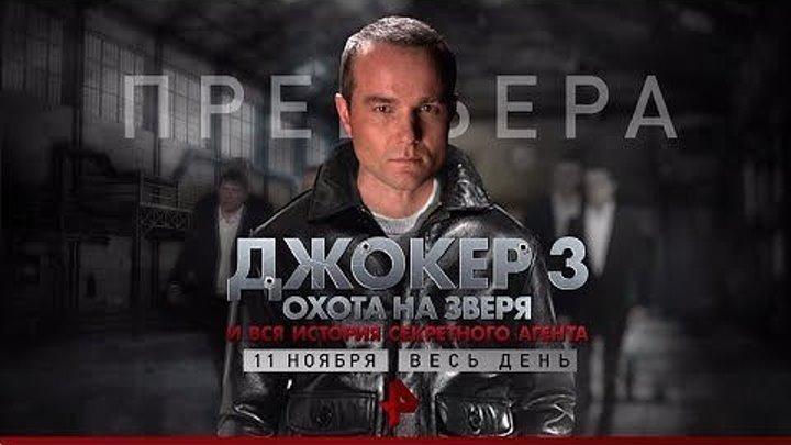 Джокер 3 сезон. Охота на зверя. 1-2-3-4 серия (2018) Боевик