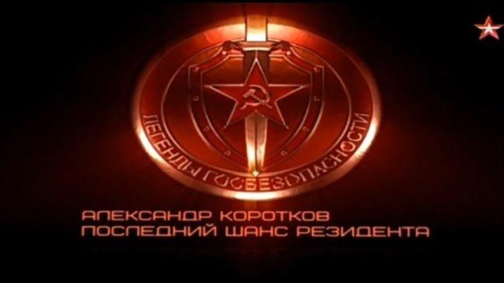 ЛЕГЕНДЫ ГОСБЕЗОПАСНОСТИ [АЛЕКСАНДР КОРОТКОВ ''ПОСЛЕДНИЙ ШАНС РЕЗИДЕНТА''].HD 720p