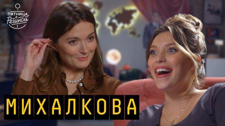 "Надежда Михалкова, MARUV & BOOSIN | ""Пятница с Региной"""