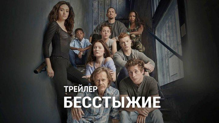 """Трейлер к сериалу """"Бесстыжие"""" 9 сезон 2018 г."""