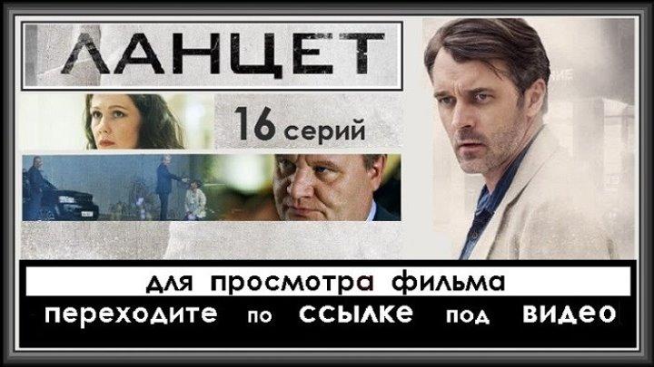 ЛАНЦЕТ - 8 серия (2018) - переходите ниже по ССЫЛКЕ