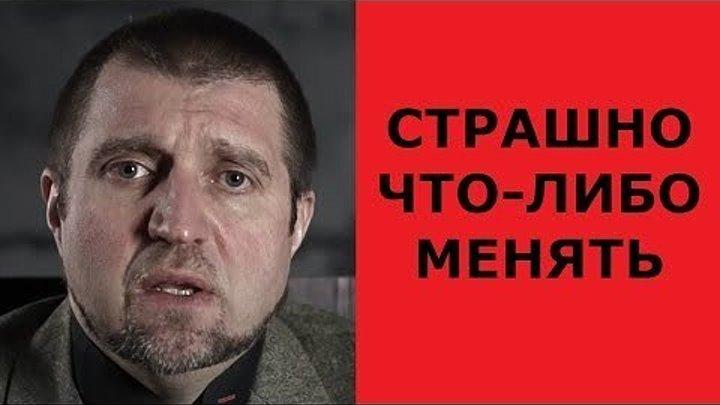 'Зло не должно пройти дальше тебя' — Дмитрий Потапенко