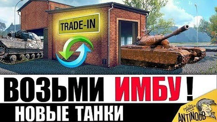#AnTiNooB: 📺 🛠 НОВЫЙ Trade-in ЛАЙФХАК НА ИМБУ! НОВЫЕ ТАНКИ в World of Tanks! #лайфхак #видео