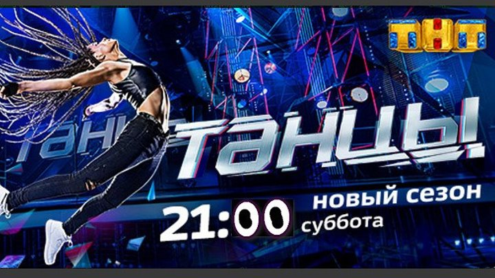 Танцы на ТНТ. 5 сезон, 20 выпуск. (15.12.2018)