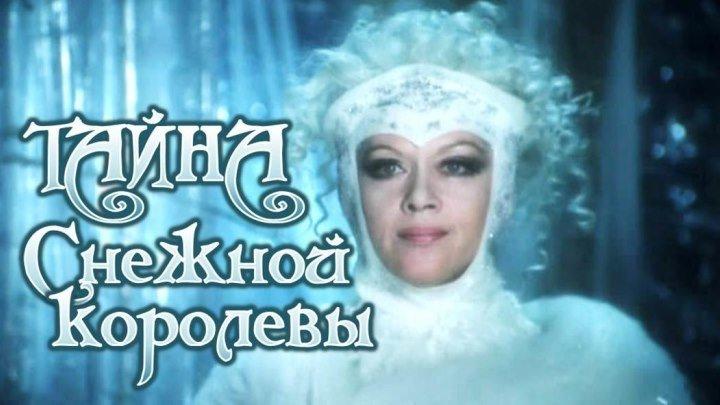 """Фильм """"Тайна Снежной королевы""""_1986 (музыкальная сказка)."""