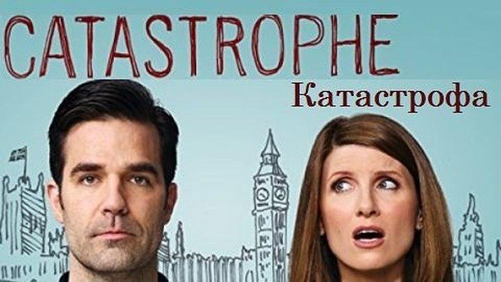 Катастрофа / Catastrophe / 1-Episode 1 / 2015
