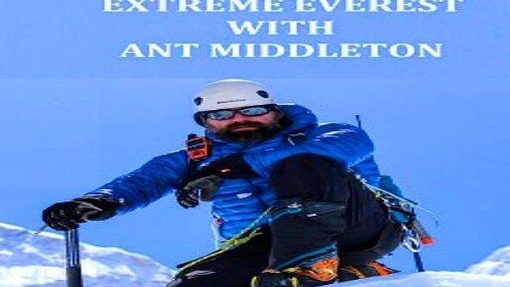 Экстремальный Эверест с Антом Миддлтоном (2018) документальный