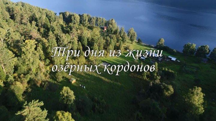 «Три дня из жизни озёрных кордонов». Фильм Ивана Усанова