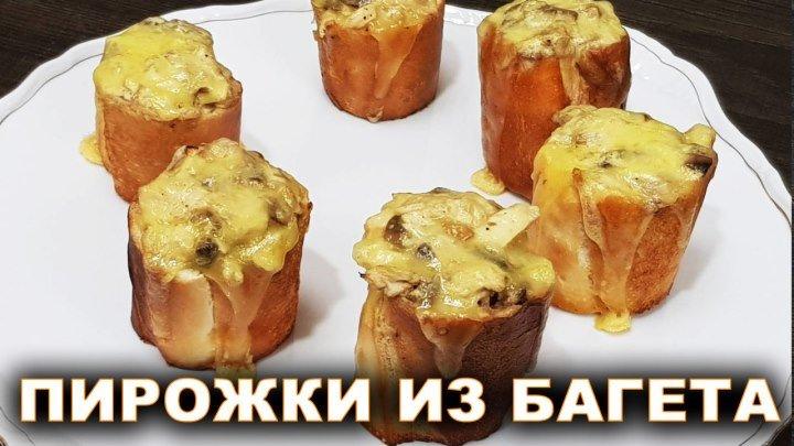 Пирожки из багета с куриной грудкой
