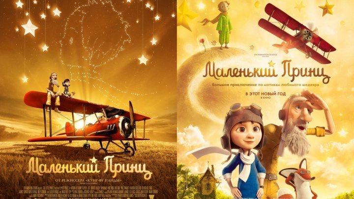 6+2015мультфильм, фэнтези, драма, приключения, семейный
