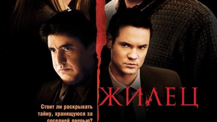Жилец 2009 г. ‧ Драма/Триллер ‧ 1 ч 31 мин