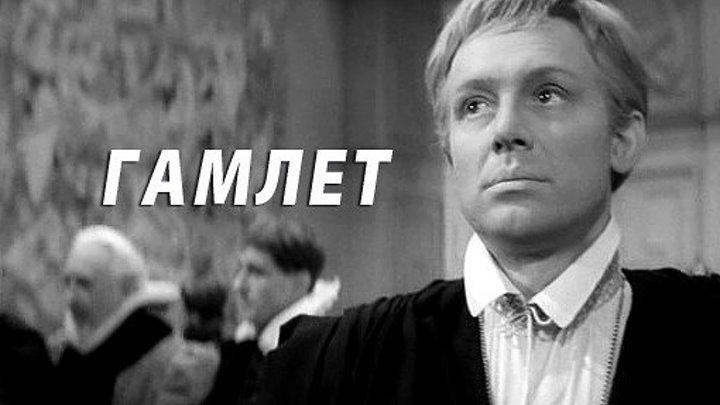 ГAMЛET (лучшая экранизация Шекспupa, перевод Б.Пастернака, музыка Д.Шостаковича, HD) - И.Смоктуновский, А.Вертинская