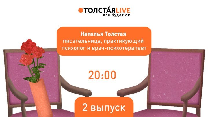 Толстая LIVE 2 серия 1 сезон