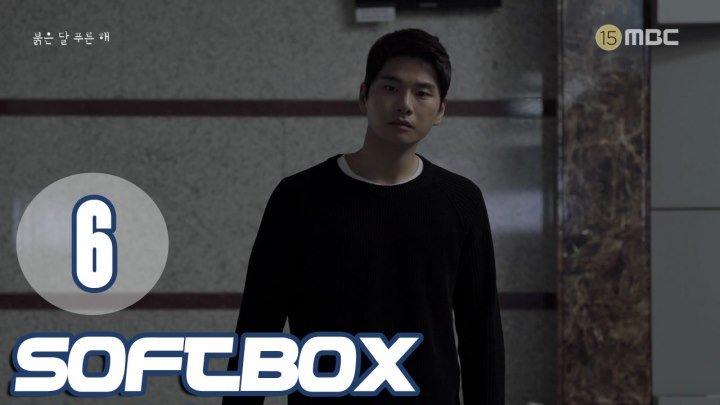 [Озвучка SOFTBOX] Красная луна, голубое солнце 06 серия