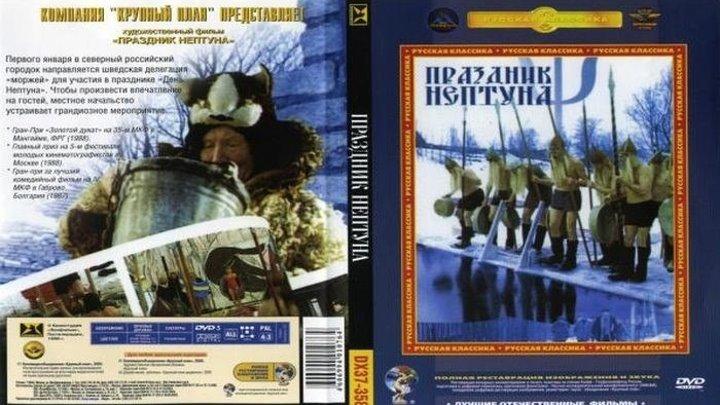Праздник Нептуна (Юрий Мамин) [1986, Комедия]