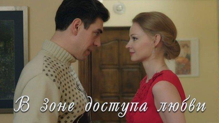 """В зоне доступа любви"" (2017)"