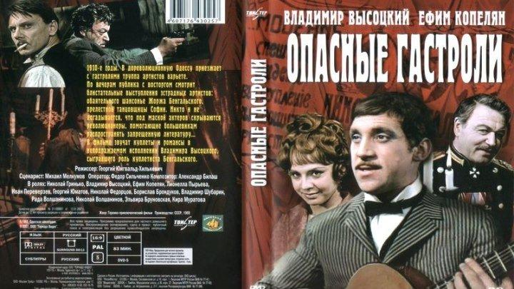 Опасные гастроли (Георгий Юнгвальд-Хилькевич) [1969, драма, музыкальный]