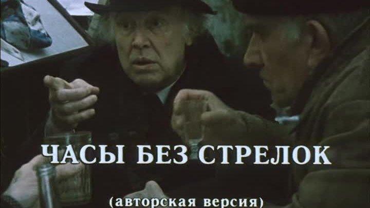 "х/ф ""Часы без стрелок"" (2000)"