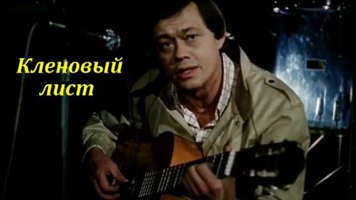 Николай Караченцов - Кленовый лист 1984 (М. Дунаевский - Л. Дербенев) ♫(720p)♫✔