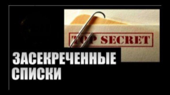 Русские идут, 16/02/2019 (DOC) HD