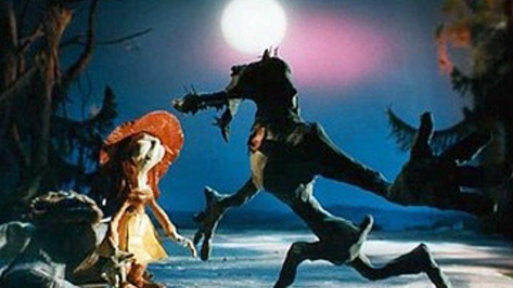 """""""Серый волк & Красная Шапочка"""" - Мультфильм Гарри Бардина для детей и даже взрослых"""