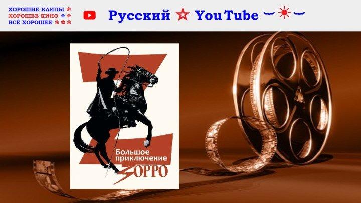 Большое приключение Зорро 💠 Мексика, 1976 ⋆ приключенческий, советский дубляж ⋆ Русский ☀ YouTube ⋆