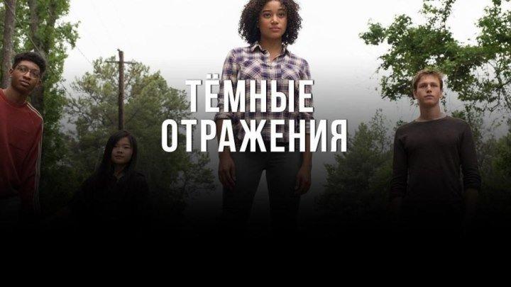 ТЁМНЫЕ ОТРАЖЕНИЯ.2018 HD фантастика,триллер