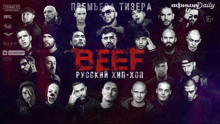 Премьера тизера фильма «Russian Hip-Hop Beef»