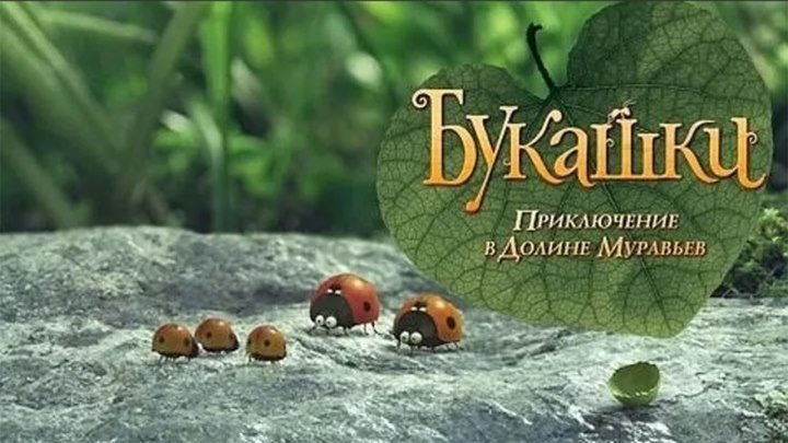 Букашки. Приключение в Долине муравьев (2013) 720HD