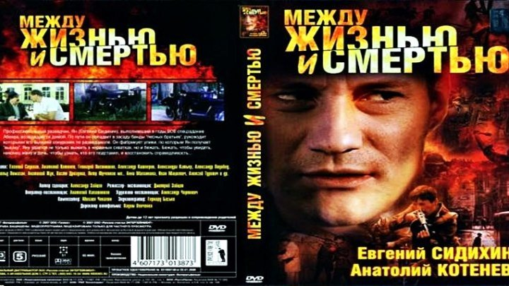 Между жизнью и смертью (2003) - драма, военный