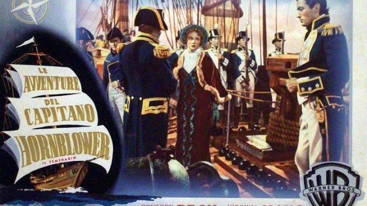 Капитан Горацио Хорнблауэр (Рауль Уолш) [1951, США, Приключения, Исторический]