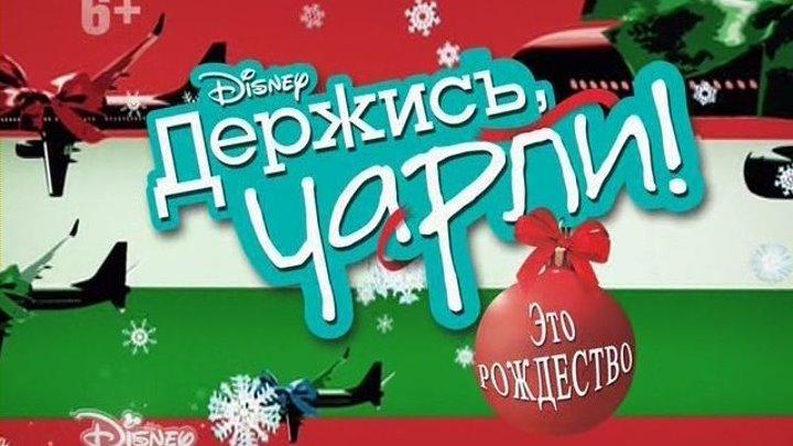 Держись Чарли, это Рождество! кино семейное. (2011 КОМЕДИЯ) Фильмы про новый год и рождество, Фильмы про праздники, Фильмы про приключения и путешествия, Фильмы про семью