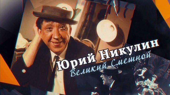 Юрий Никулин. Великий смешной.