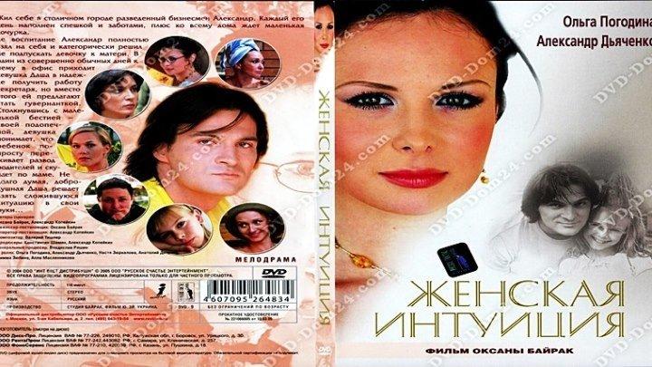Женская интуиция [2 серия] (2003) - мелодрама