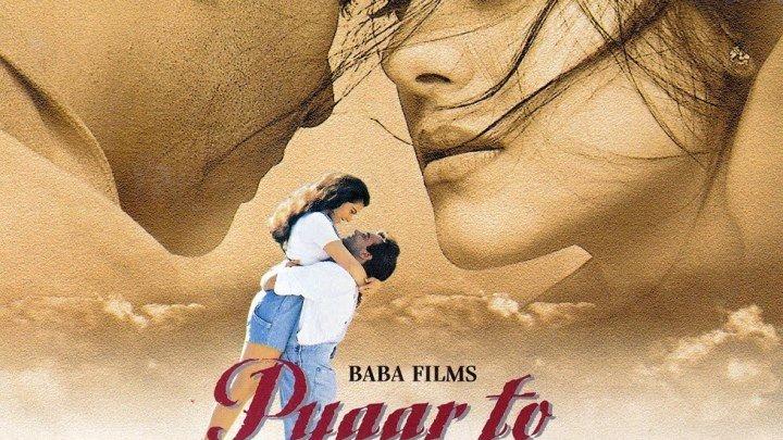 Любовь должна была случиться (Pyaar To Hona Hi Tha 1998)