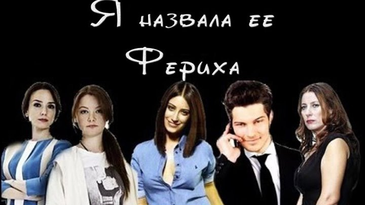 Турецкий сериал Я назвала ее Фериха 36 серия