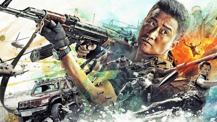 Воины китайского клинка (2018)