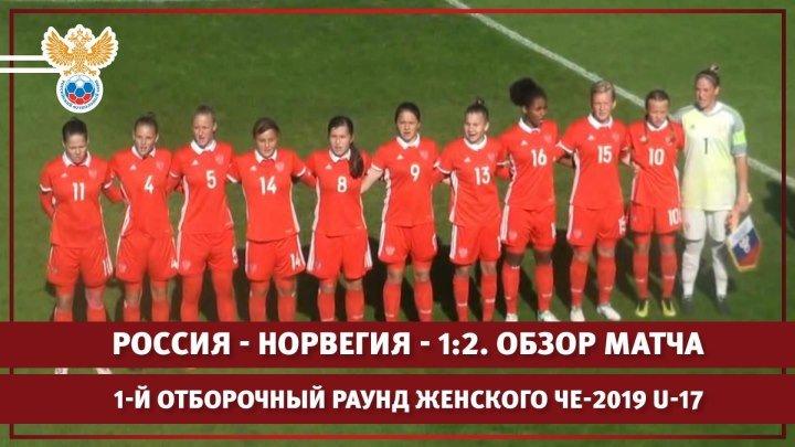 Россия - Норвегия - 1:2. 1-й отборочный раунд женского ЧЕ-2019 U-17. Обзор матча