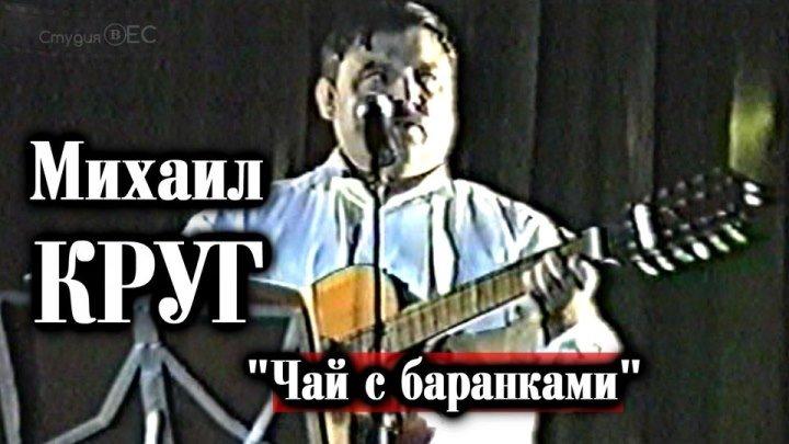 Михаил Круг - Чай с баранками / под Гитару / Тверь 1997 / СУПЕРПРЕМЬЕРА!!!