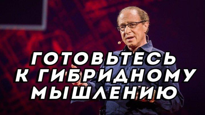 ГОТОВЬТЕСЬ К ГИБРИДНОМУ МЫШЛЕНИЮ - Рэй Курцвейл - TED на русском