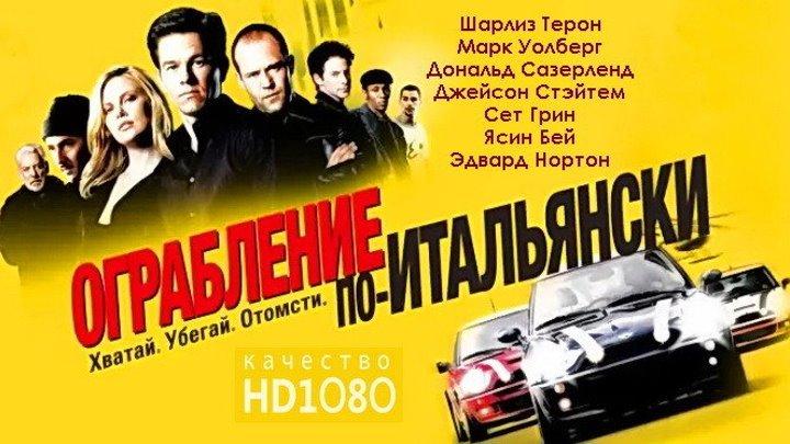 🎬 Ограбление по-итальянски (HD1О8Ор) Криминальный триллер \ 2ОО3г
