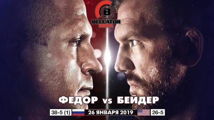 Фёдор Емельяненко против Райана Бейдера 27.01.2019 HD