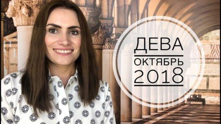 #Алла_Вишневецкая: ♍ 📅 ДЕВА. Рекомендации от Аллы ВИШНЕВЕЦКОЙ на ОКТЯБРЬ 2018 #ДЕВА #октябрь #2018