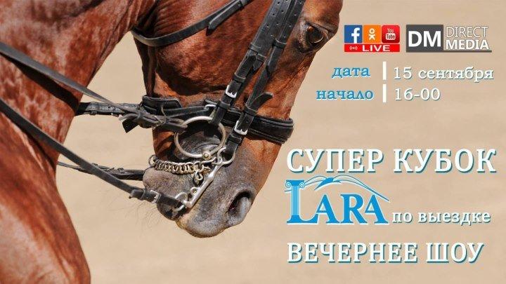 Live: Конный спорт. Супер Кубок «Lara» по выездке. Молдова. 15.09.2018