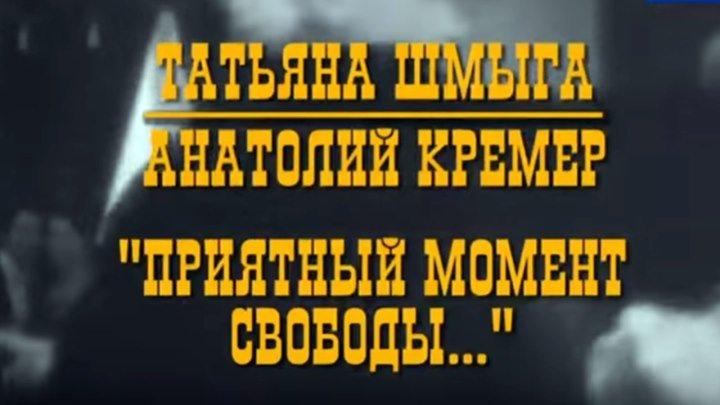 Татьяна Шмыга. «Больше, чем любовь »